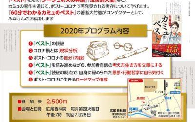 9月22日(第四火曜)カミュ読書会(広尾 香林院)開催のお知らせ