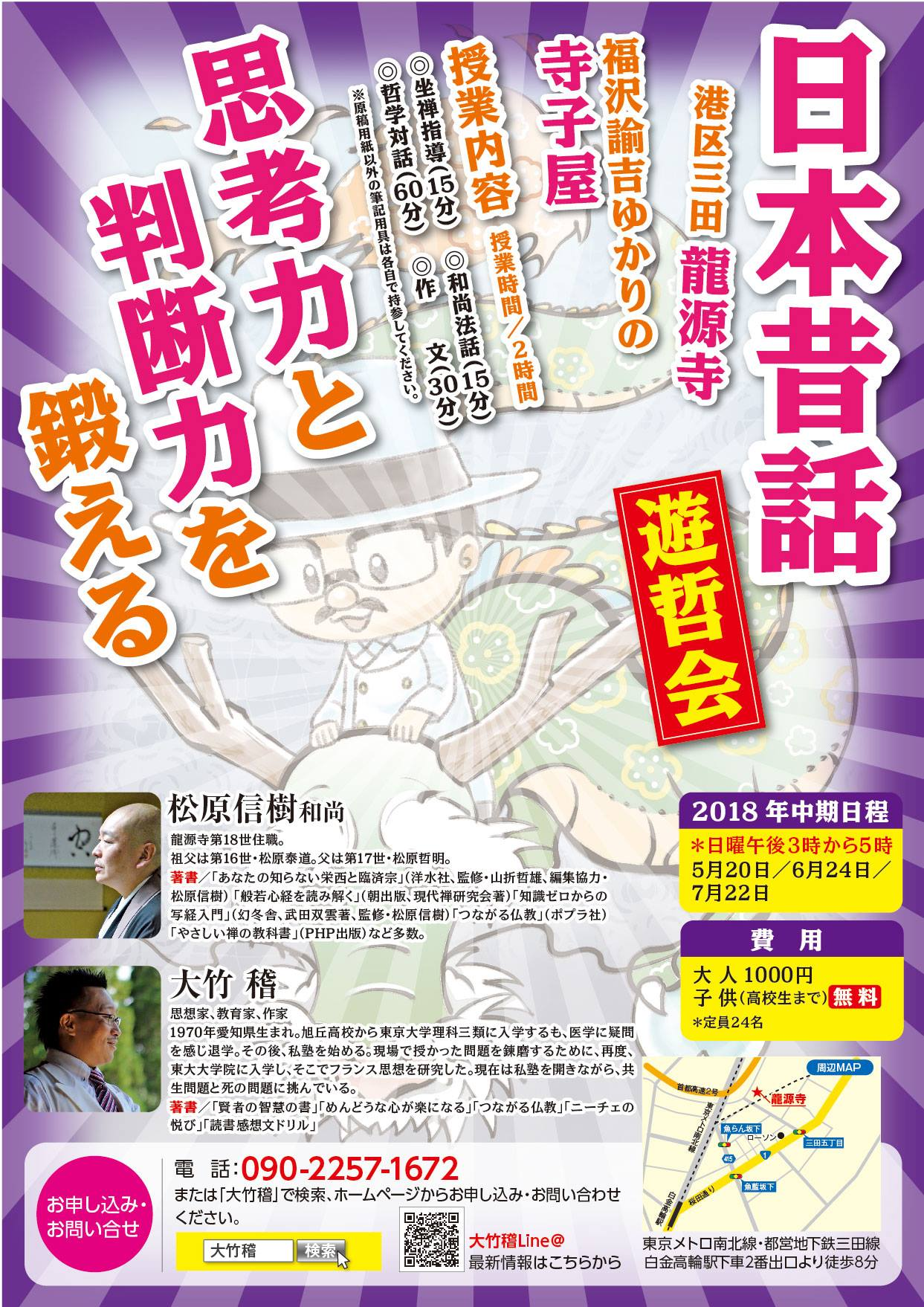 6月24日14時〜【港区三田 遊哲会】開催のお知らせ