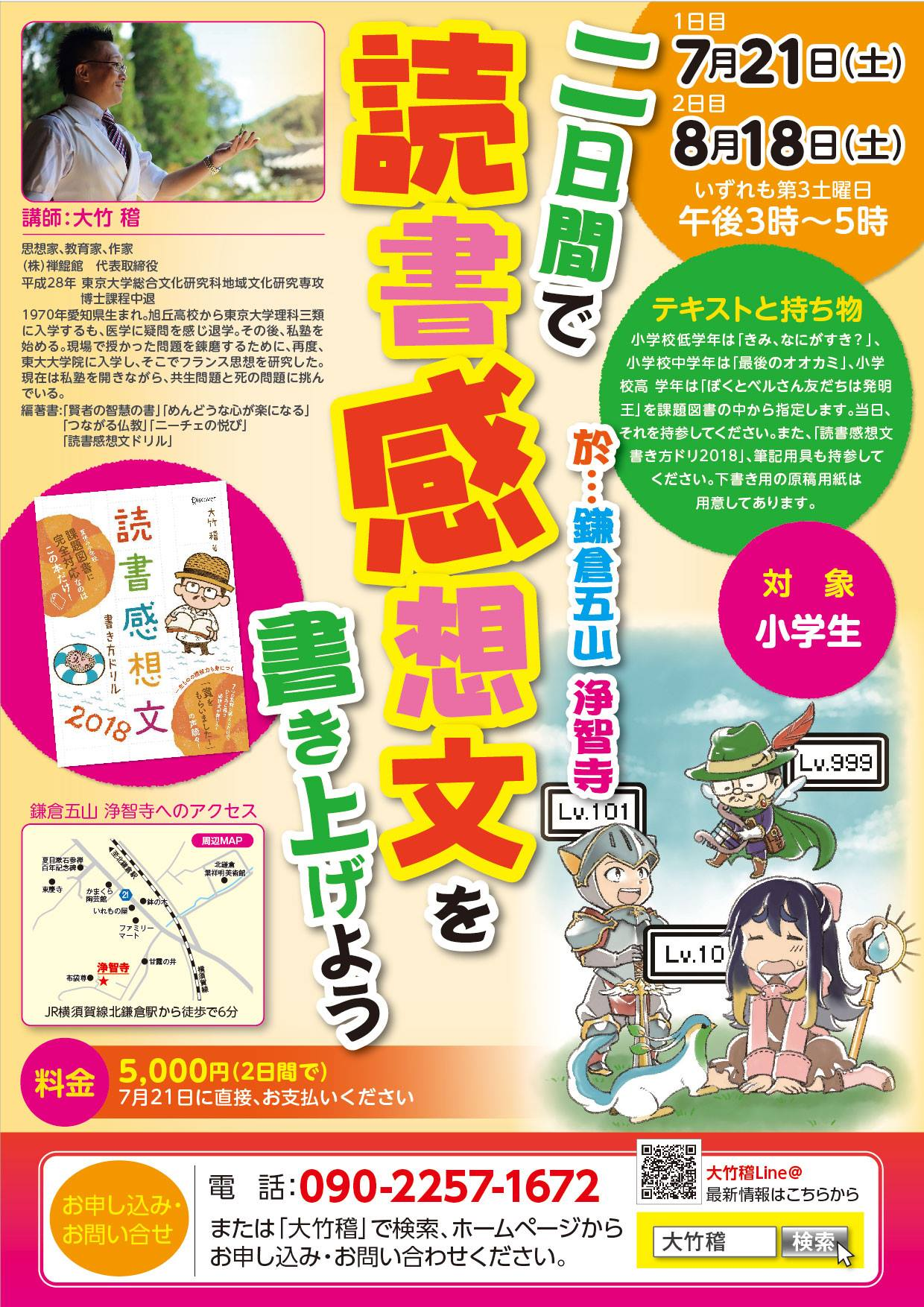 7月21日、8月18日 15時〜【読書感想文講座】開催のお知らせ