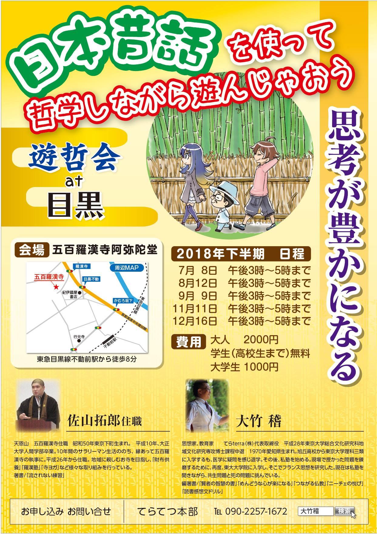 8月12日.9月9日【遊哲会 五百羅漢寺】開催のお知らせ