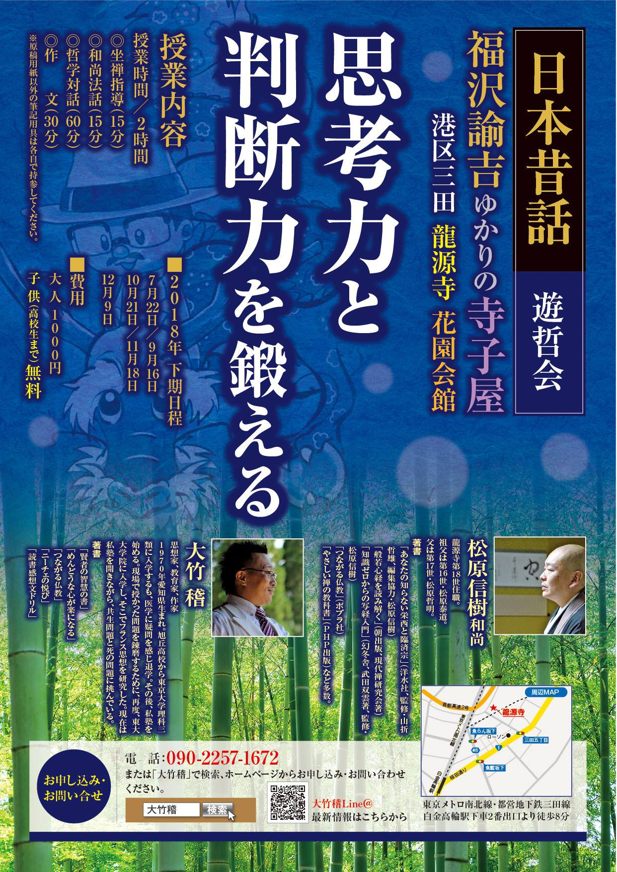 12月9日【龍源寺 てらてつ(お寺で哲学)教室】開催のお知らせ