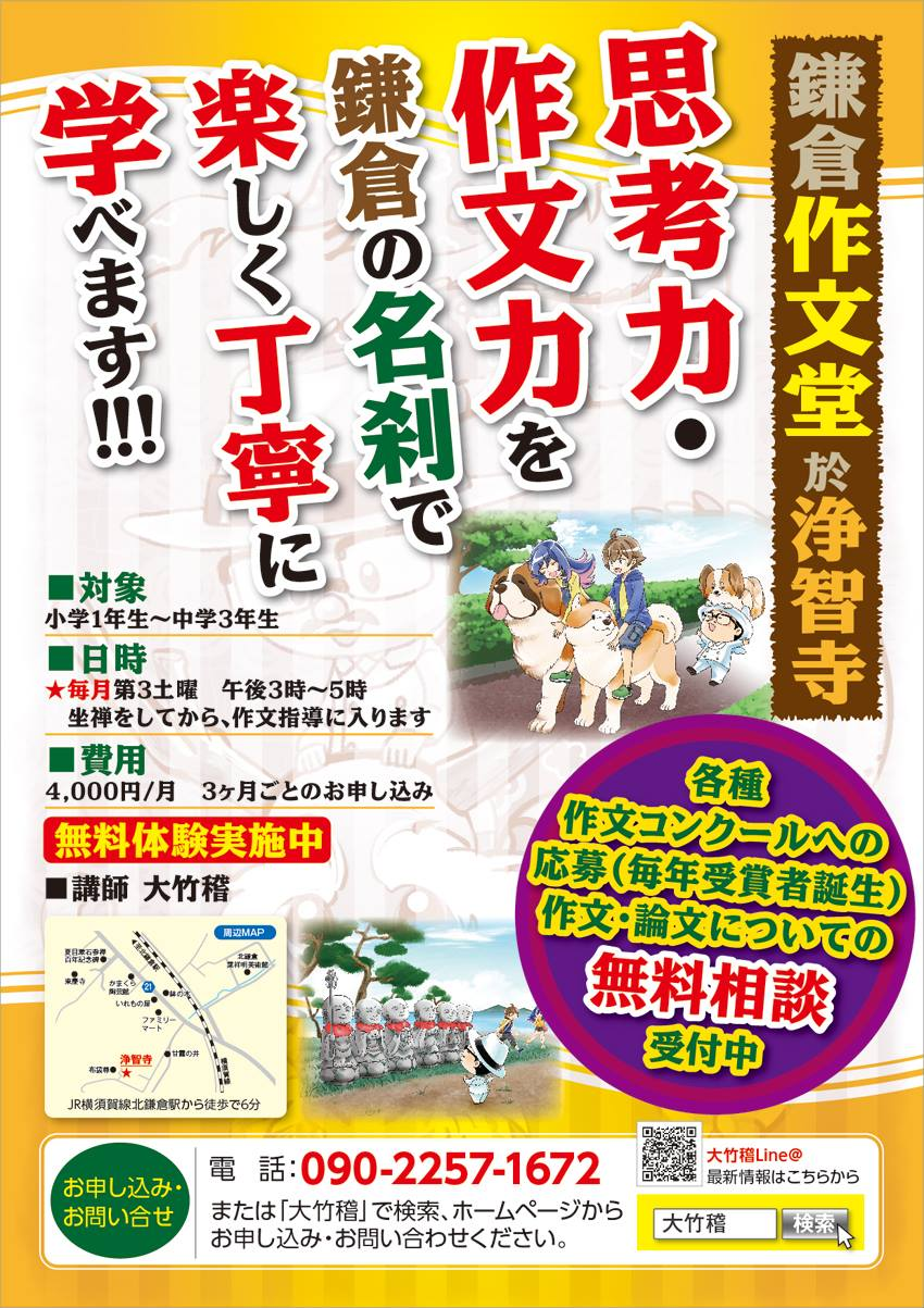 1月19日(毎月第三土曜)【鎌倉作文堂 浄智寺】開催のお知らせ