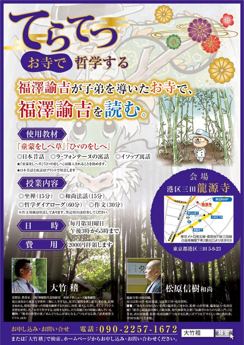 3月17日【龍源寺 てらてつ(お寺で哲学)教室】開催のお知らせ