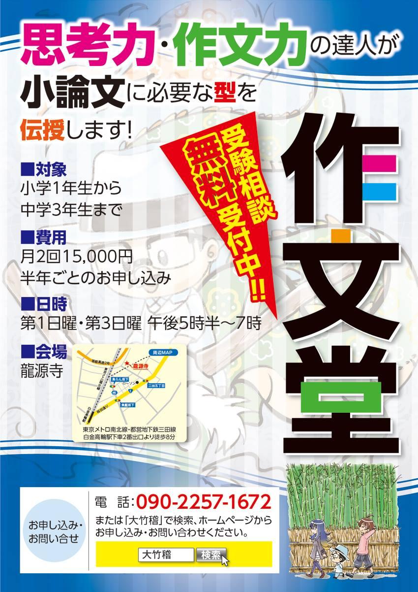 3月17日(第三日曜)【東京作文堂 龍源寺】開催のお知らせ