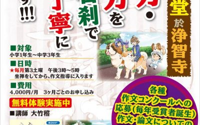 8月17日(毎月第三土曜)【鎌倉作文堂 浄智寺】開催のお知らせ
