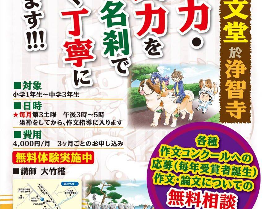 4月20日(毎月第三土曜)【鎌倉作文堂 浄智寺】開催のお知らせ