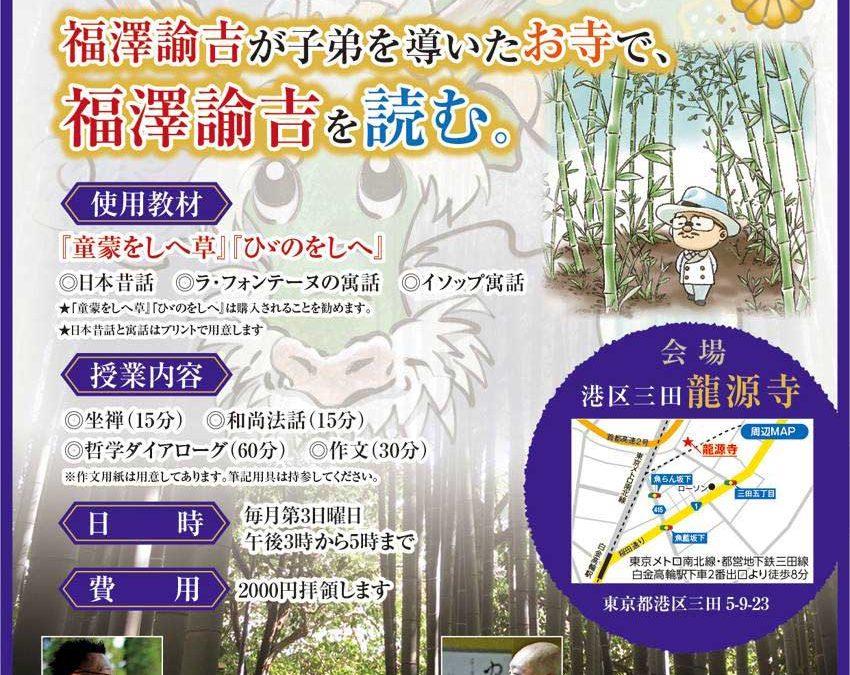 5月19日【龍源寺 てらてつ(お寺で哲学)教室】開催のお知らせ