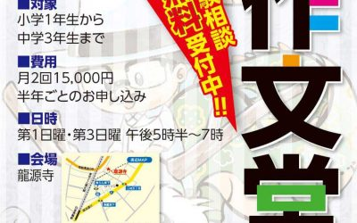 4月21日(第三日曜)【東京作文堂 龍源寺】開催のお知らせ