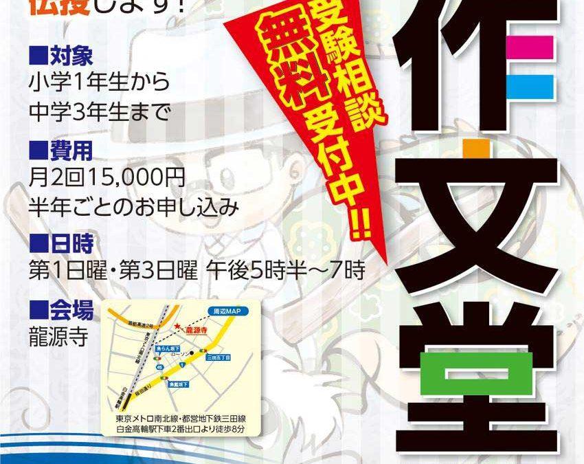 6月16日(第一・第三日曜)【東京作文堂 龍源寺】開催のお知らせ