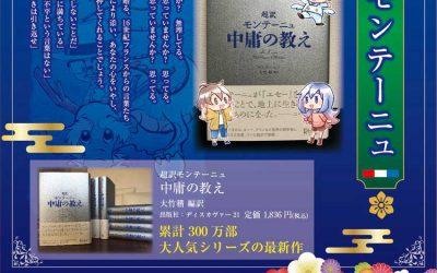 10月25日(第四金曜)モンテーニュ読書会(深川 慧然寺)開催のお知らせ