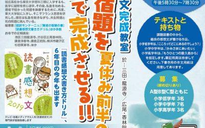 8月6日(火)・13日(火)読書感想文二日間完成教室(広尾香林院)開催のお知らせ
