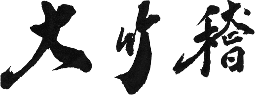 大竹稽オフィシャルサイト
