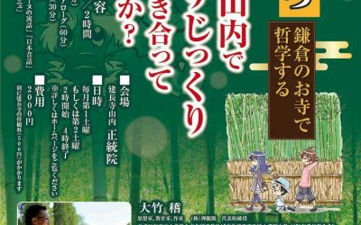 8月24日【正統院 かまてつ(鎌倉のお寺で哲学)】開催のお知らせ