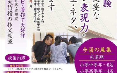 8月18日(第一・第三日曜)【東京作文堂 龍源寺】開催のお知らせ
