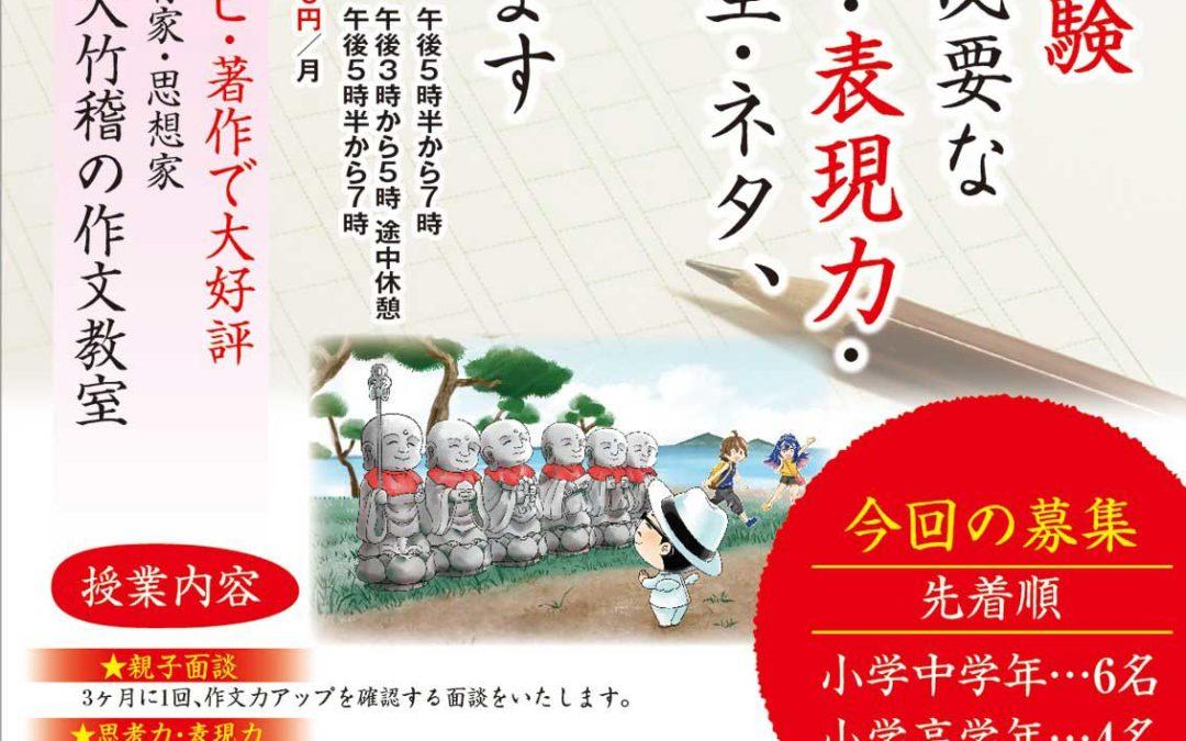 10月20日(第一・第三日曜)【東京作文堂 龍源寺】開催のお知らせ