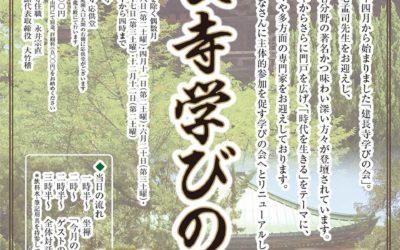 2月8日【建長寺学びの会】開催のお知らせ