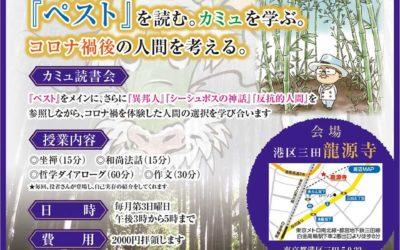 9月20日【龍源寺 てらてつ(カミュを読む)教室】開催のお知らせ