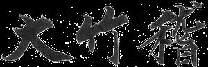 大竹稽 オフィシャルサイト